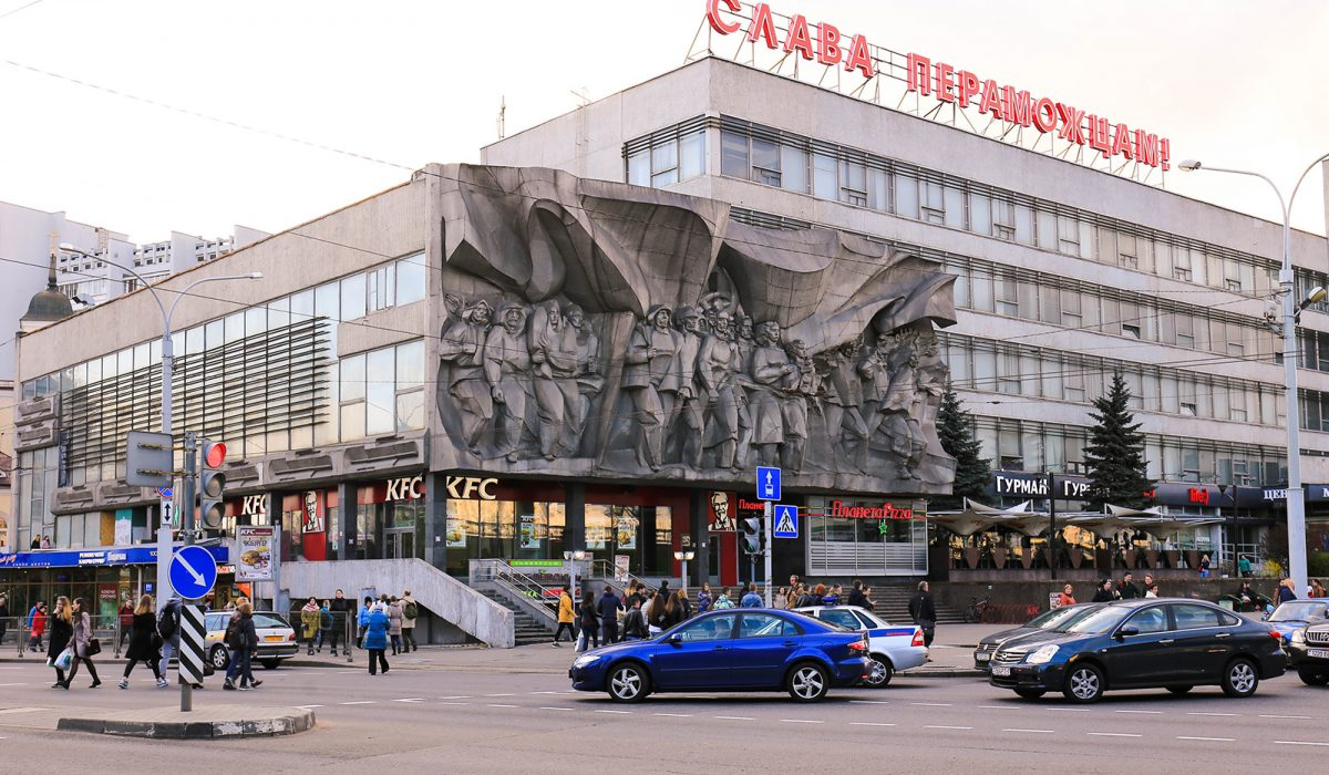 Impresii din Minsk, Belarus